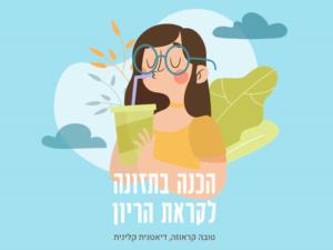 הכנה בתזונה לקראת הריון - ספר דיגיטלי ואודיו
